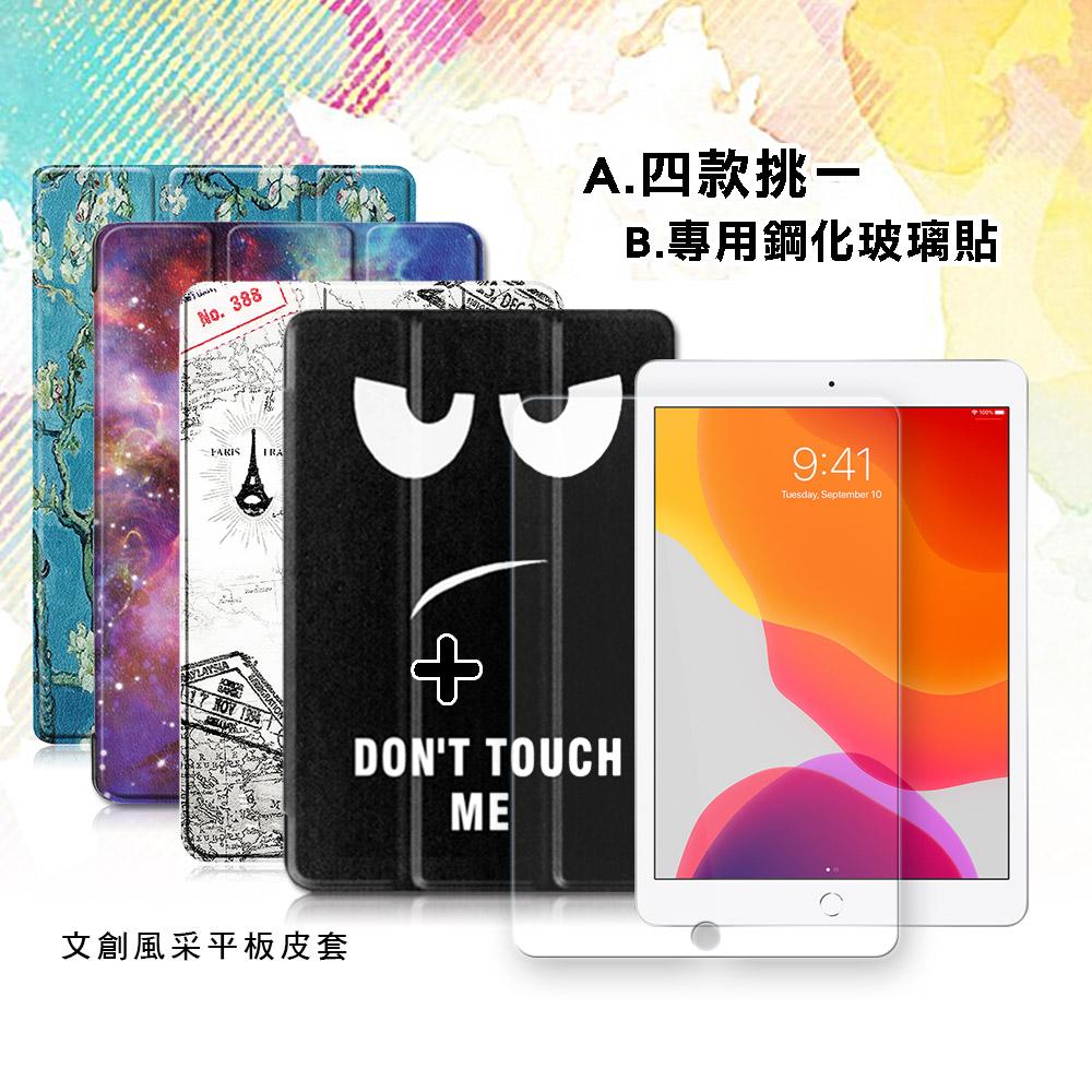 2020/2019 iPad 10.2吋 共用 文創彩繪隱形磁力皮套+9H鋼化玻璃貼(合購價)-個性小黑