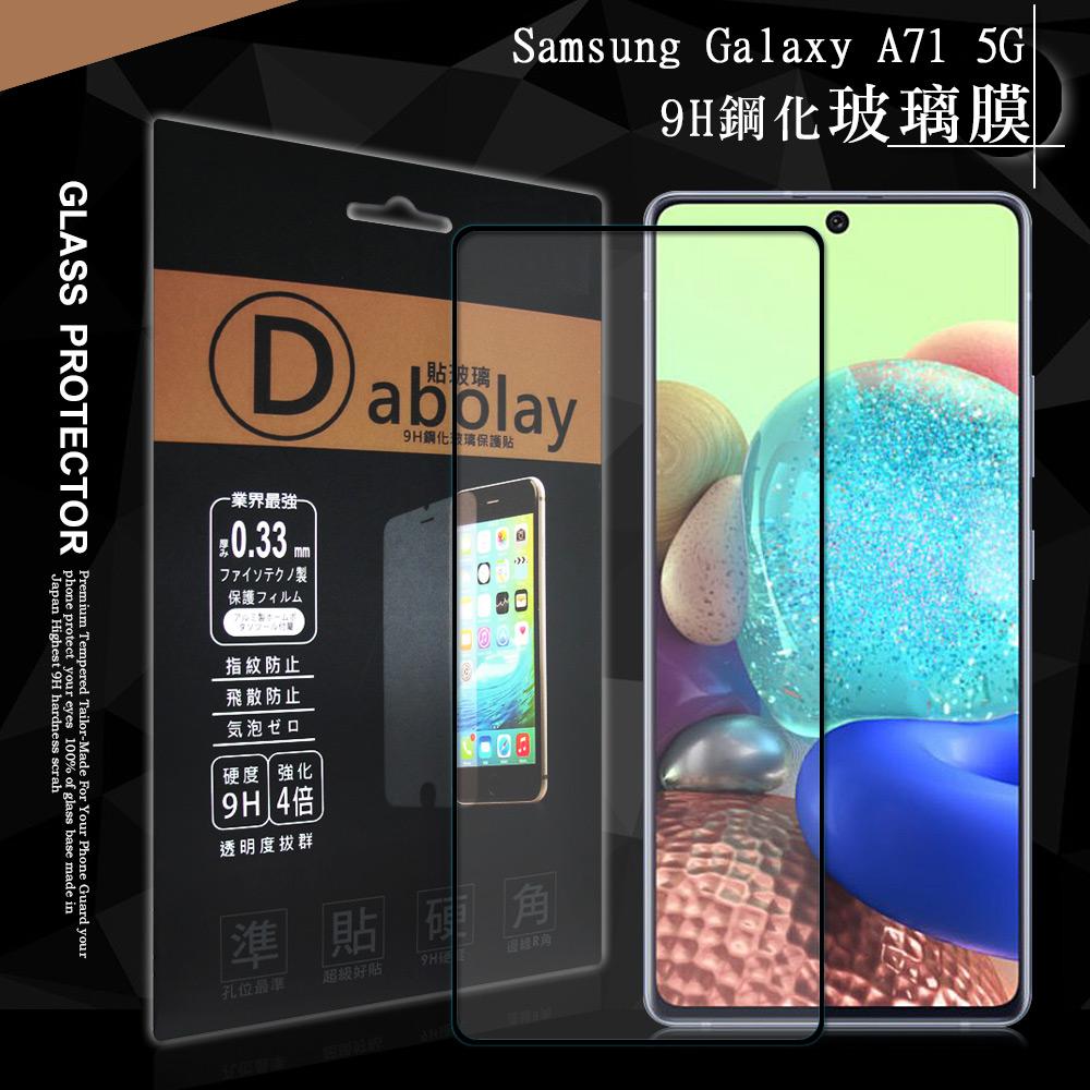 全膠貼合 三星 Samsung Galaxy A71 5G 滿版疏水疏油9H鋼化頂級玻璃膜(黑)