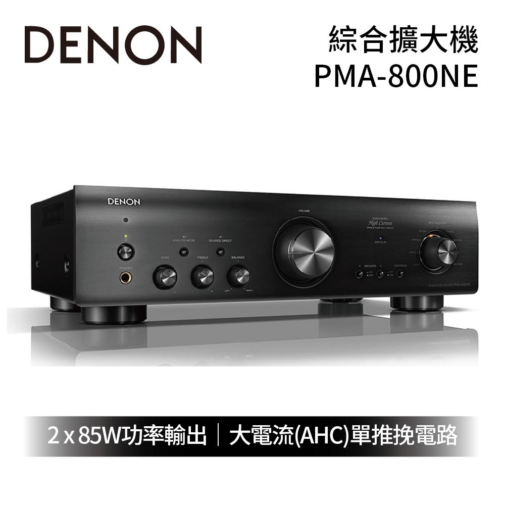 【DENON 】綜合擴大機 PMA-800NE