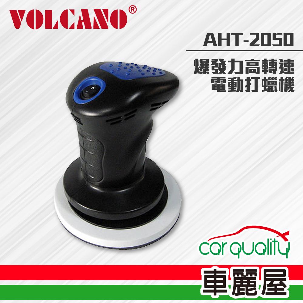 【VOLCANO 風勁霸】爆發力高轉速電動打蠟機 AHT-2050【車麗屋】