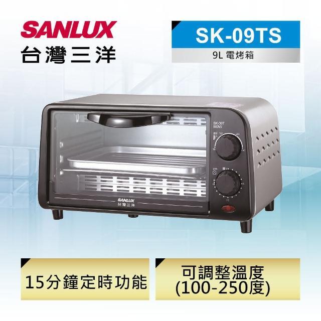 【SANLUX 台灣三洋】9公升 雙旋鈕電烤箱 SK-09TS