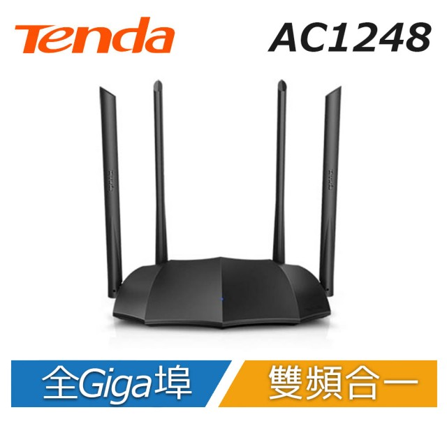 Tenda AC1248 蝙蝠機 雙頻GIGA 1200M無線路由器