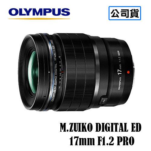 OLYMPUS M.ZUIKO DIGITAL ED 17mm F1.2 PRO 鏡頭 公司貨