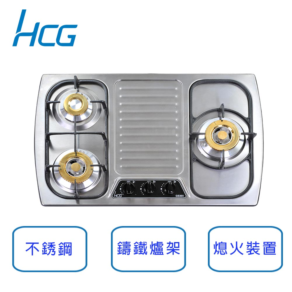 和成HCG 檯面式 三口 3級瓦斯爐 (右大左二) GS303R-LPG (桶裝瓦斯)