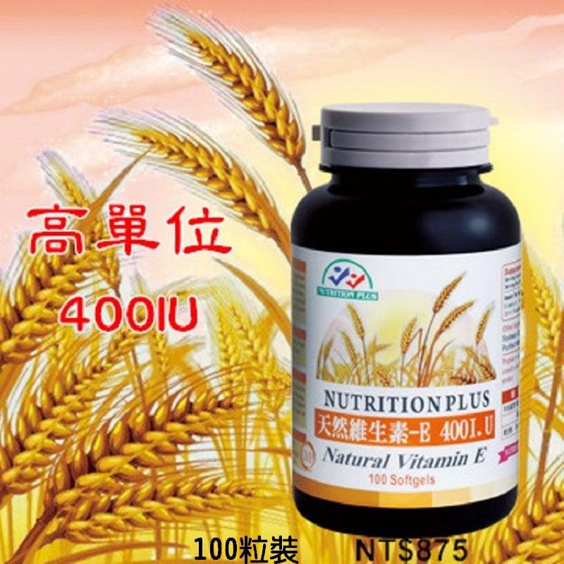 【營養補力】維生素E 維生素E 100粒裝 Vita E 400 IU 營養補力