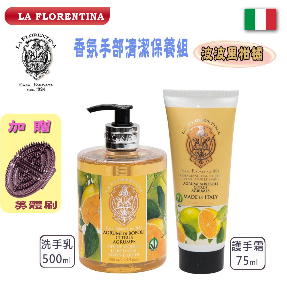 ★加贈美體刷★【LA FLORENTINA】義大利香氛手部清潔保養組-波波里柑橘