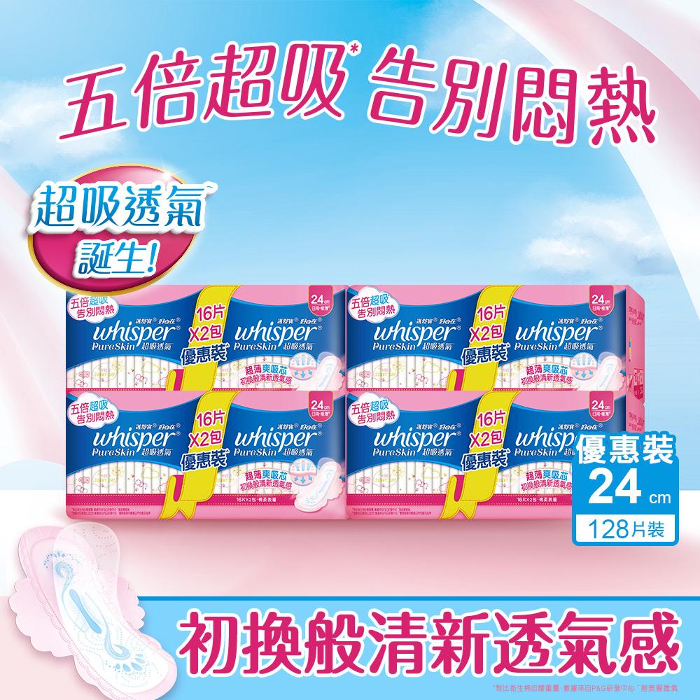【好自在Whisper】Pure Skin 超吸透氣棉 衛生棉 (日用24cm 32片x4包) 共128片