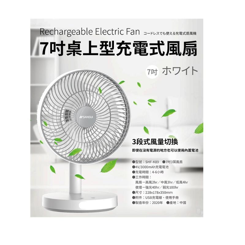 SANSUI SHF-K89 7吋輕薄型充電風扇