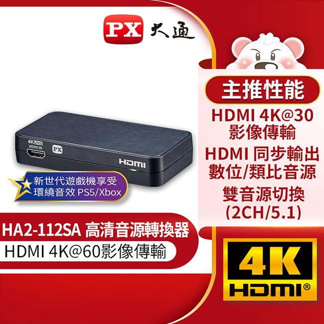 【PX大通】HDMI高清音源轉換器 HA2-112SA