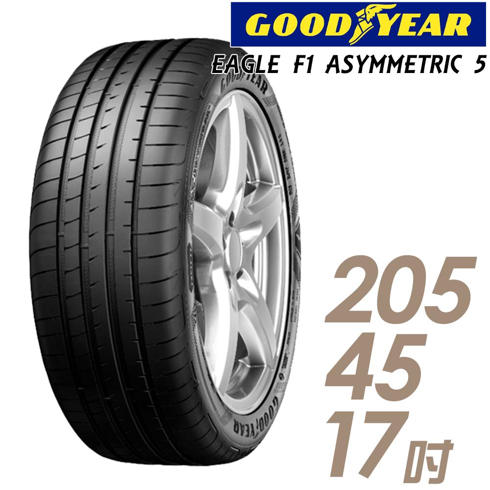 【GOODYEAR 固特異】EAGLE F1 ASYMMETRIC 5 舒適操控輪胎_一入_205/45/17(F1A5)