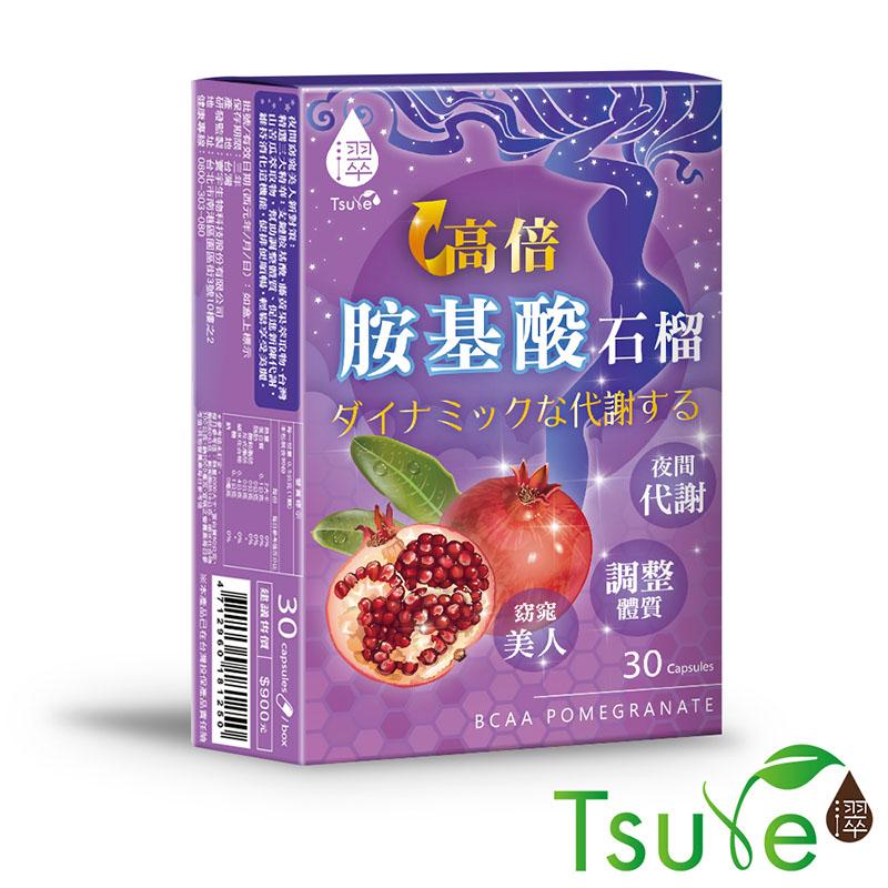 【日濢Tsuie】高倍胺基酸紅石榴(30顆/盒)