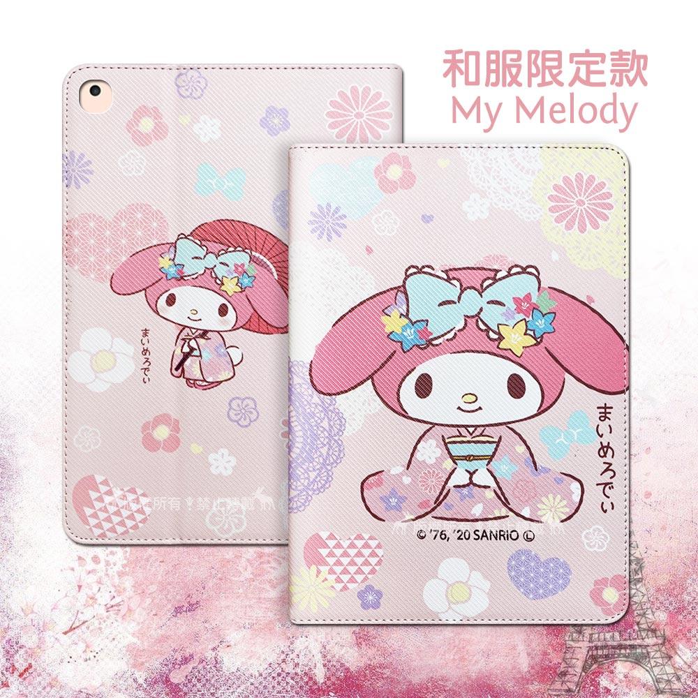 正版授權 My Melody美樂蒂 iPad 2018/iPad Air/Air 2 / Pro 9.7吋 共用 和服限定款 平板保護皮套