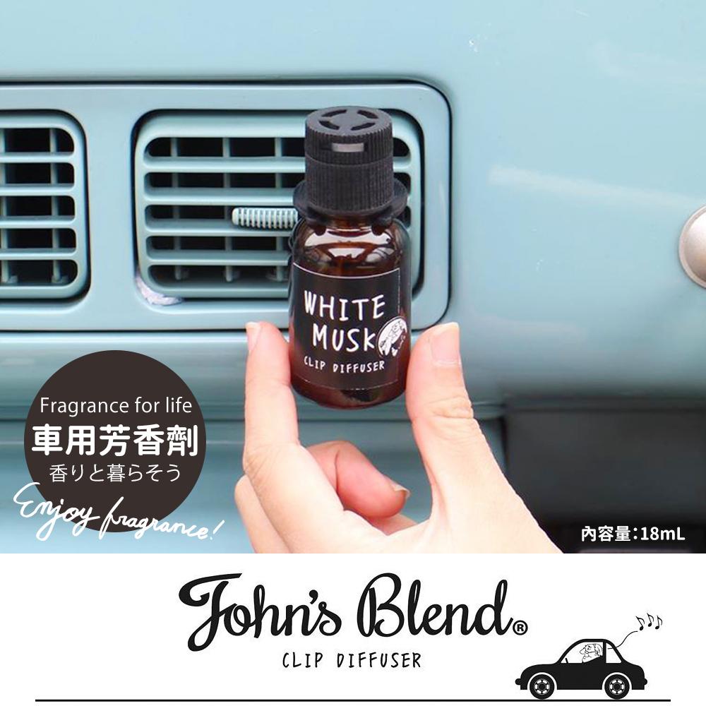 日本John's Blend車用芳香劑18ml/白麝香X2