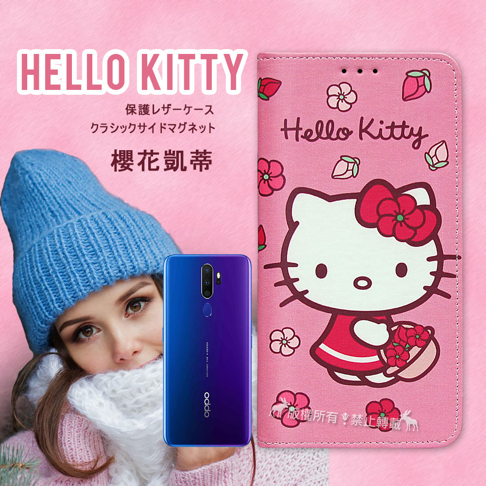 三麗鷗授權 Hello Kitty OPPO A5 2020/A9 2020共用款 櫻花吊繩款彩繪側掀皮套