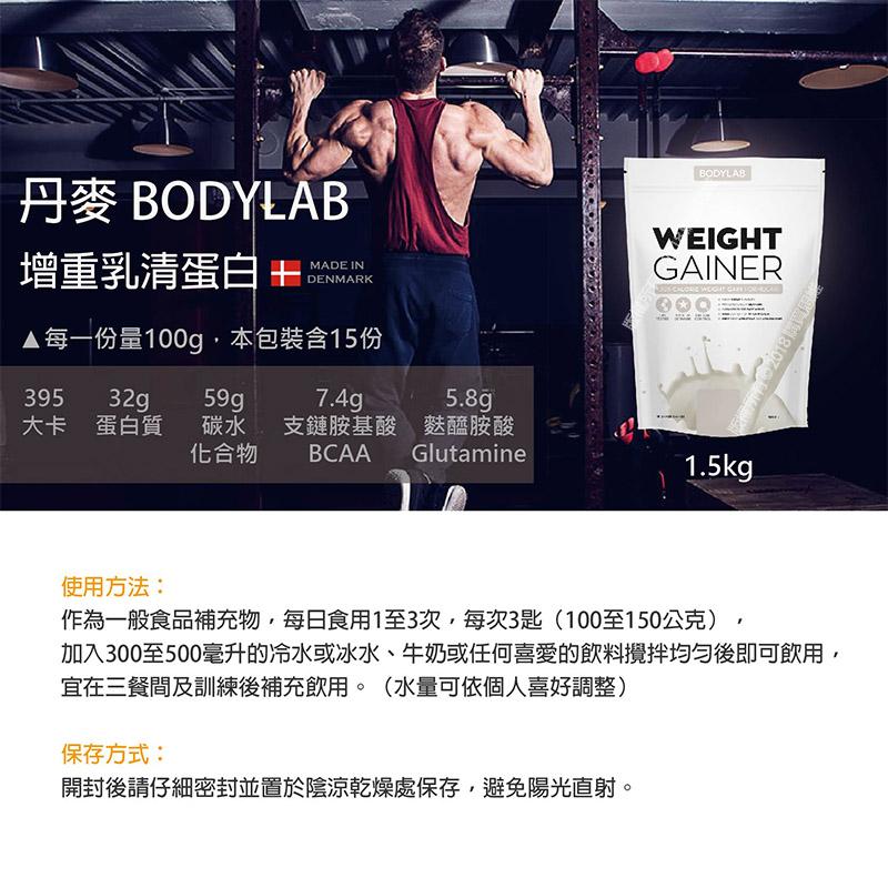 【丹麥 BODYLAB】Weight Gainer 增重乳清蛋白飲品 1.5kg-香濃巧克力