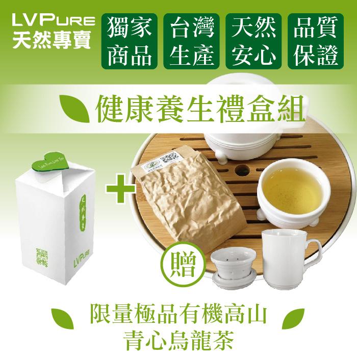 【天然專賣】極品好茶 有機高山烏龍茶/梨山茶/清香高山茶 (贈高級白瓷杯乙組)