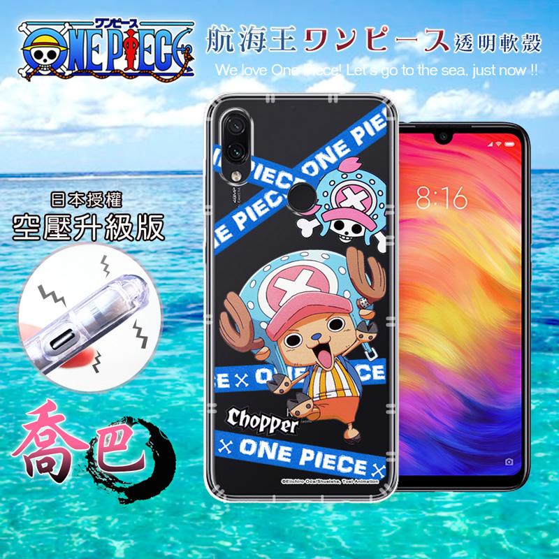 東映授權正版 航海王 紅米 Note 7 透明軟式空壓殼(封鎖喬巴)