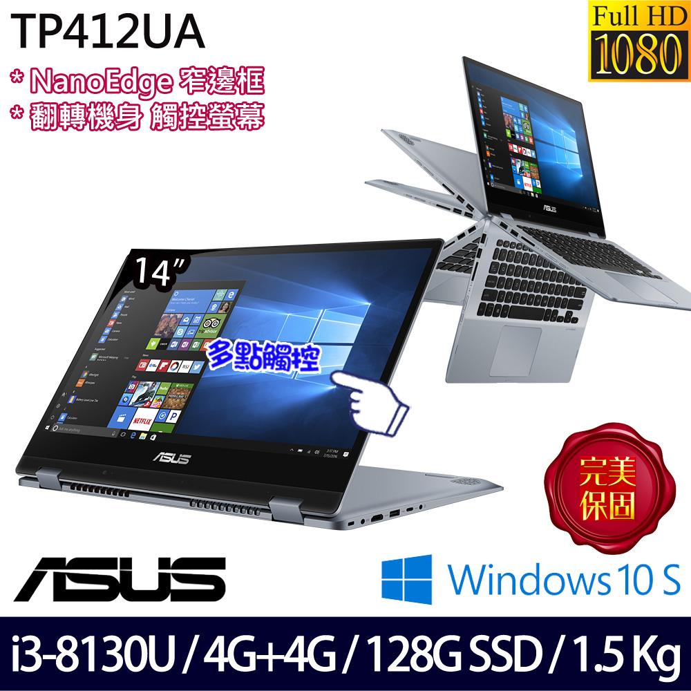 【記憶體升級】《ASUS 華碩》TP412UA-0061B8130U(14吋FHD觸控/i3-8130U/4G+4G/128G/Win10 S)
