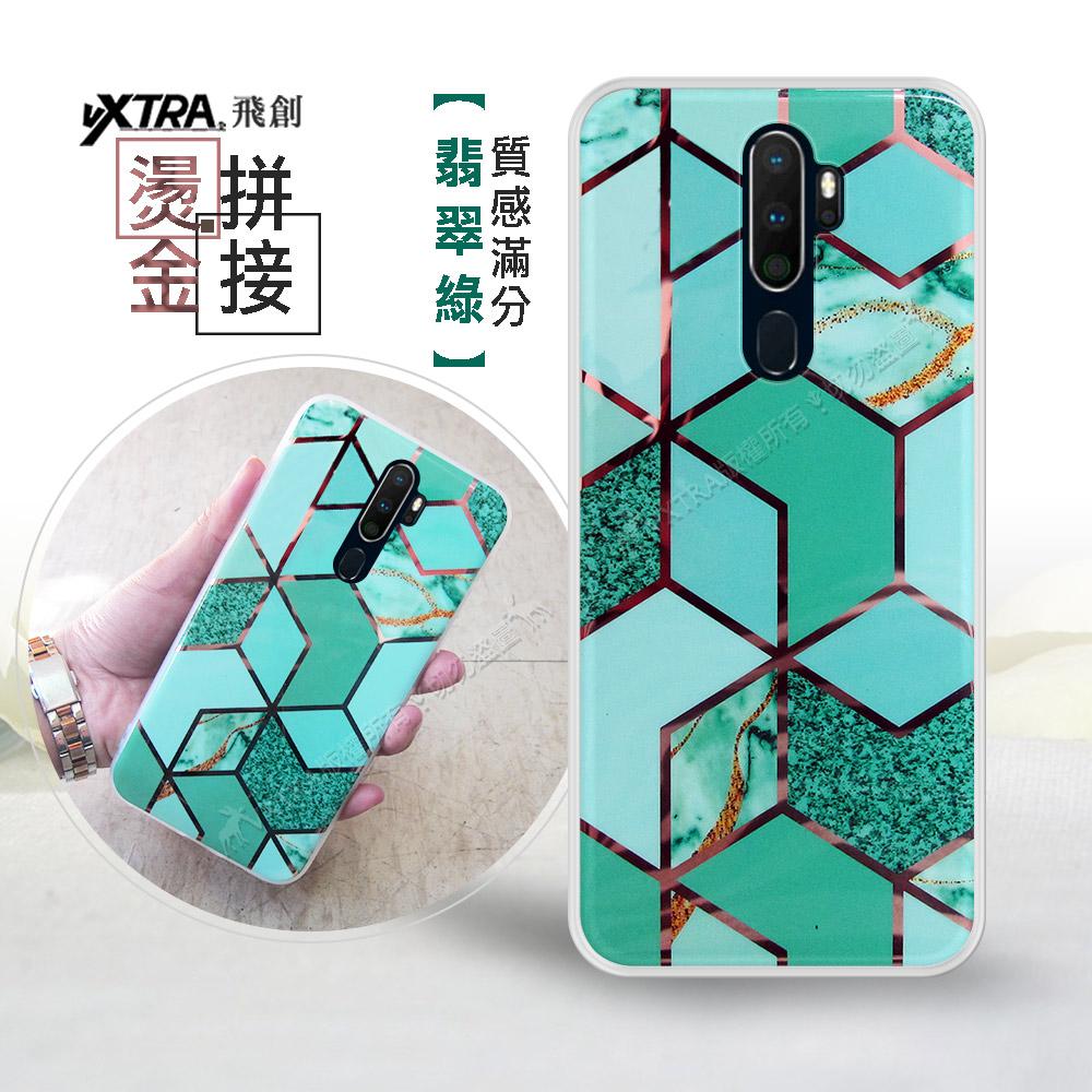 VXTRA 燙金拼接 OPPO A5 2020/A9 2020共用款 大理石幾何手機殼 保護殼(翡翠綠)