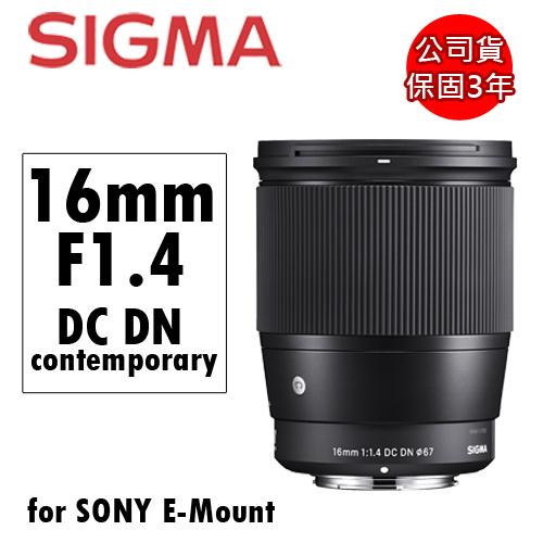 Sigma 16mm F1.4 DC DN Contemporary 定焦廣角大光圈鏡頭 Sony E-Mount 接環 公司貨 3年保固