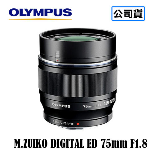 OLYMPUS M.ZUIKO DIGITAL ED 75mm F1.8 鏡頭 公司貨(黑色)
