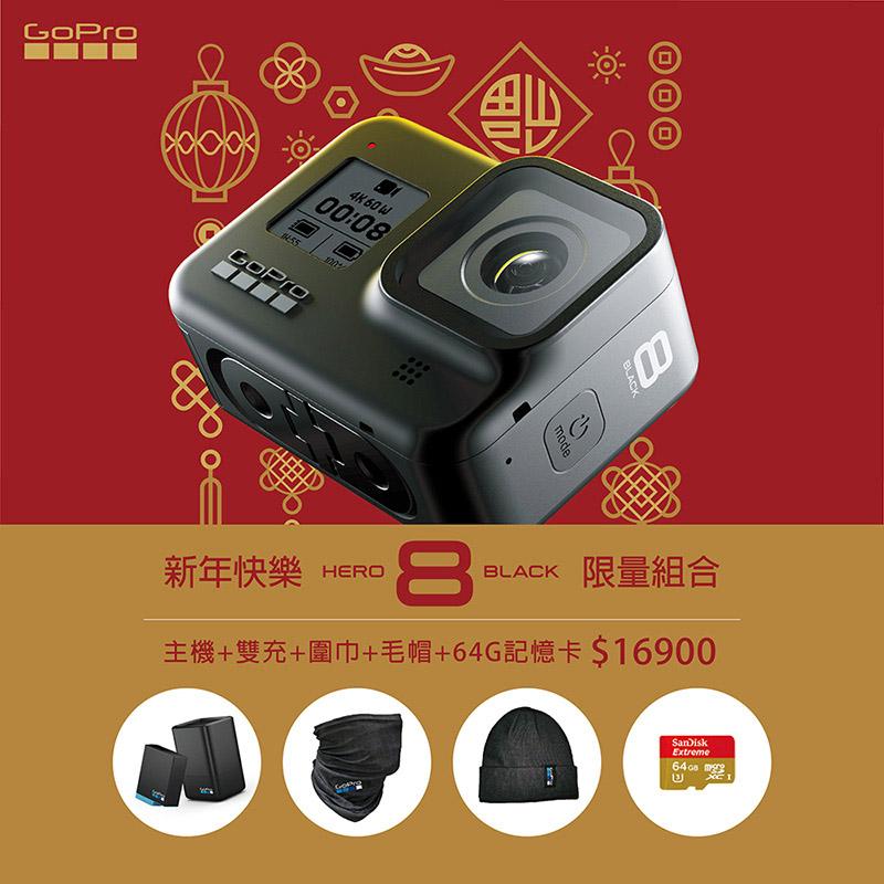 GoPro HERO8黑 過年組