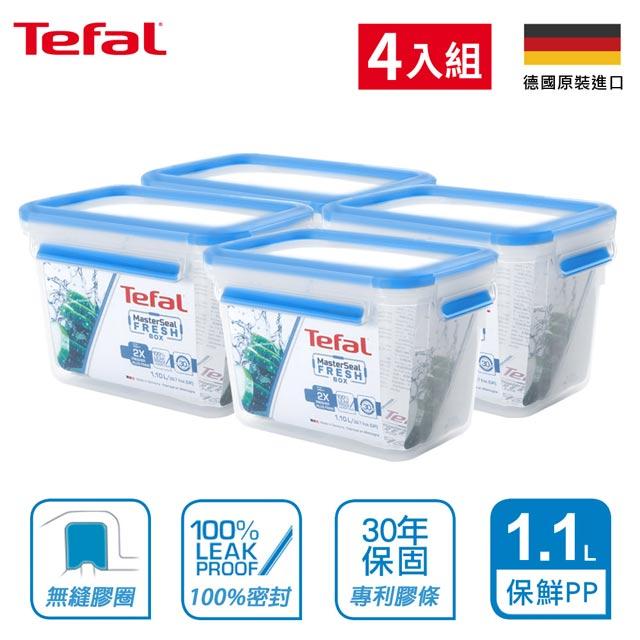 【Tefal法國特福】德國EMSA原裝無縫膠圈PP保鮮盒1.1L(4入組)