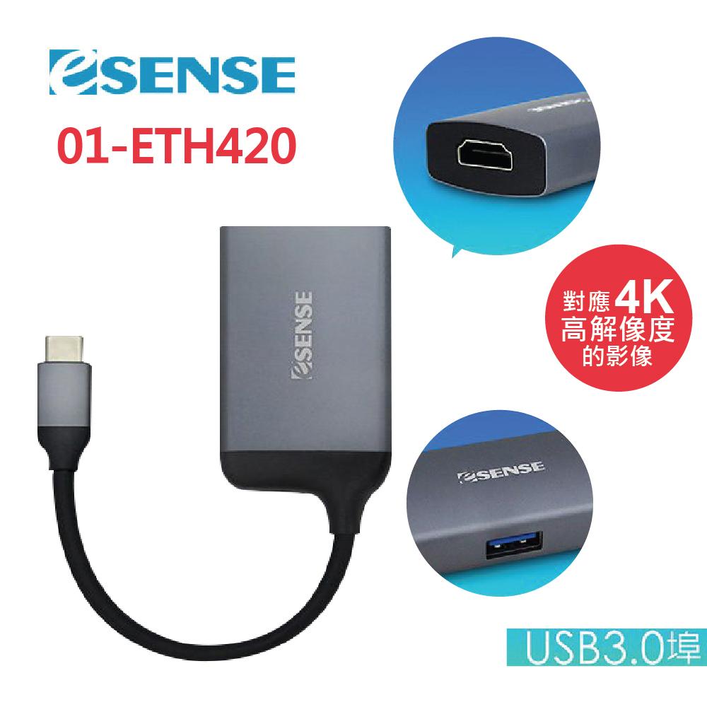 Esense Type-C to HDMI多功能轉接器USB3.0埠