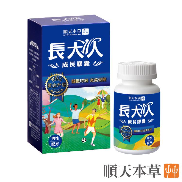 【順天本草】成長膠囊黃金版-男方 60顆 / 盒
