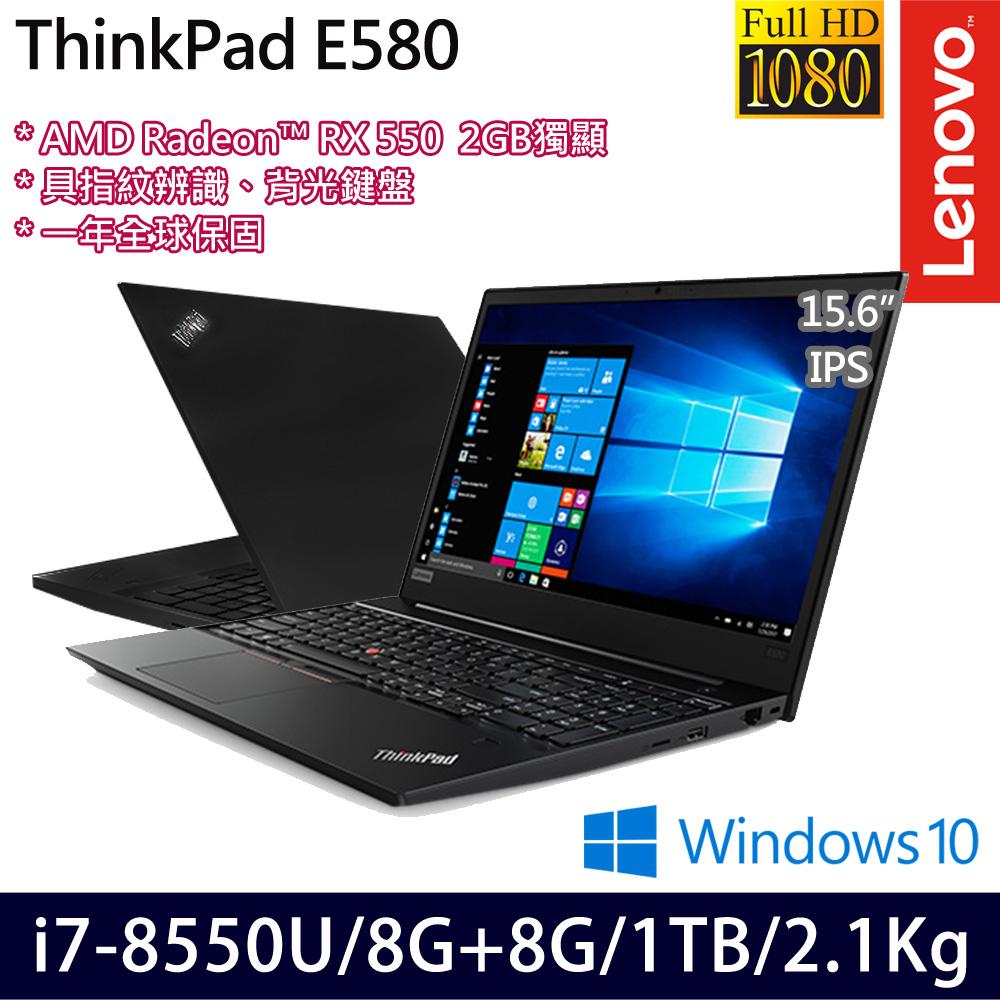 【記憶體升級】《Lenovo 聯想》E580 20KSCTO3WW(15.6吋FHD/i7-8550U/8G+8G/1TB/RX550 2G獨顯 /一年全球保)