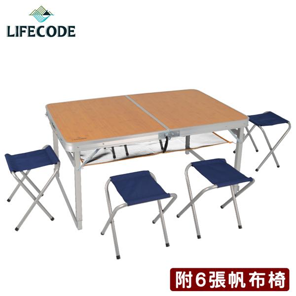【LIFECODE】竹紋加寬鋁合金折疊桌/野餐桌(送桌下網)+6張帆布椅120x70cm