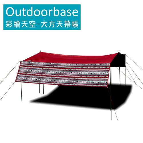 【Outdoorbase】彩繪天空-大方天幕帳