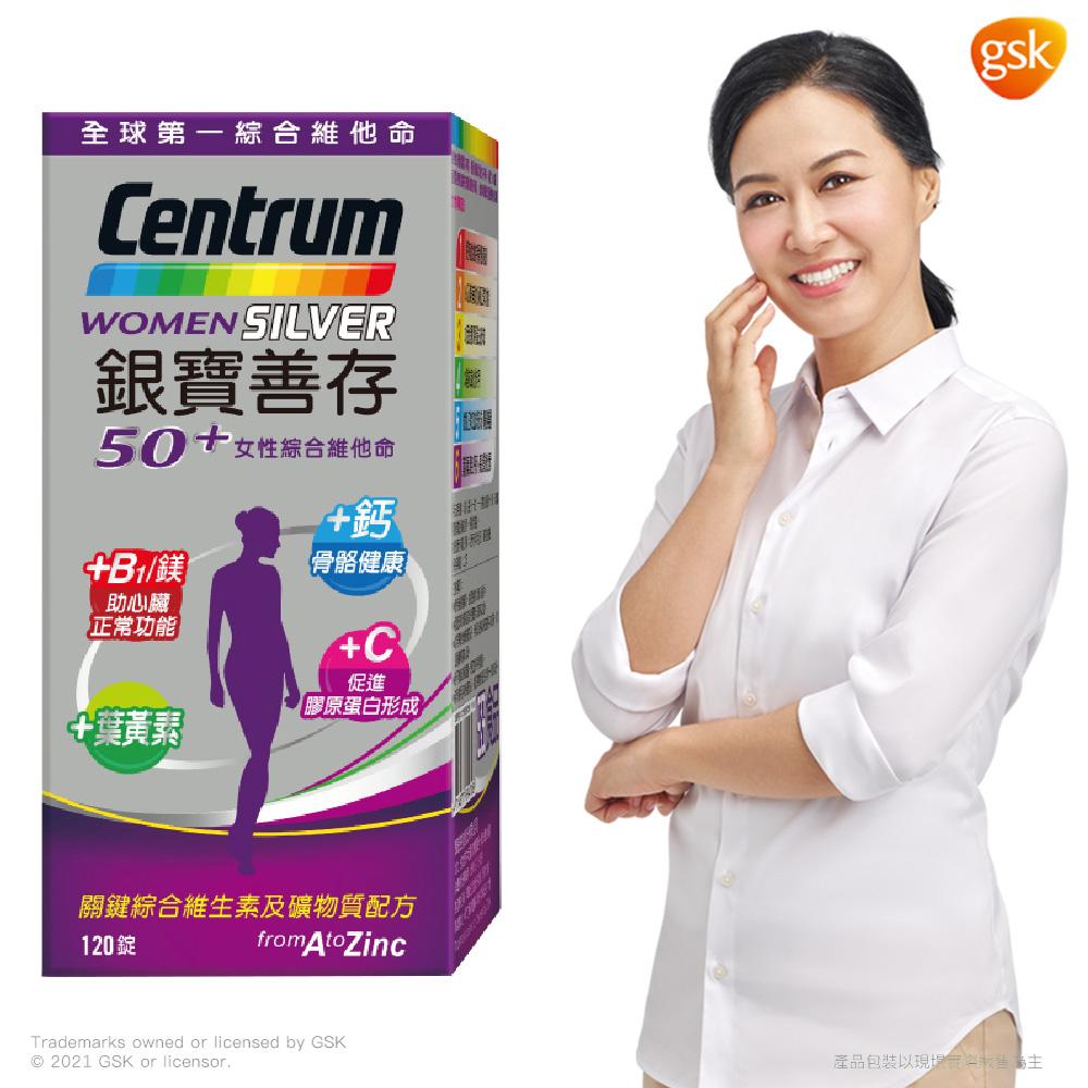 【銀寶善存】50+女性綜合維他命 (120錠/盒)