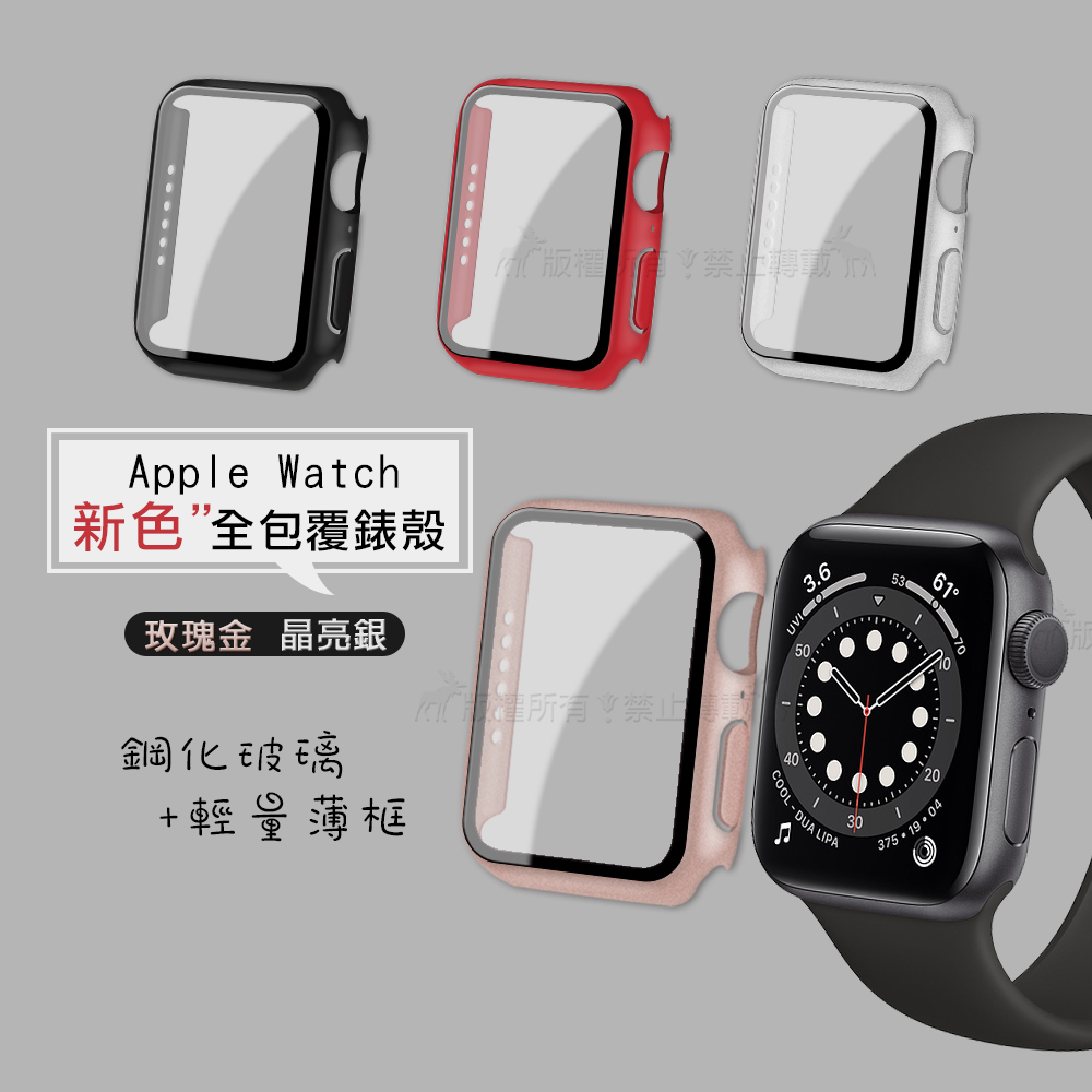 全包覆經典系列 Apple Watch Series SE/6 (44mm) 9H鋼化玻璃貼+錶殼 一體式保護殼(晶亮銀)