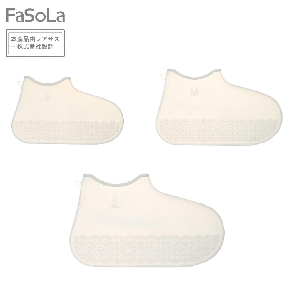 FaSoLa 輕便型矽膠雨鞋套 - M