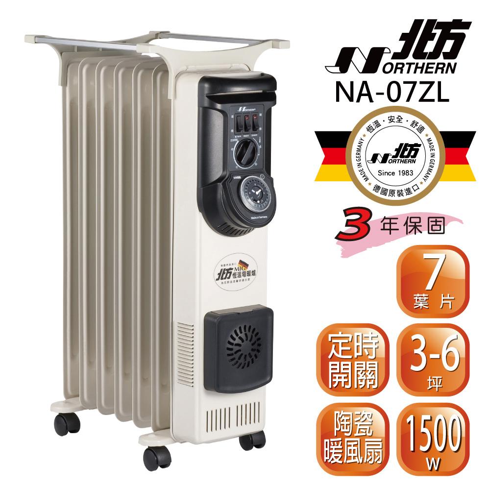 北方 葉片式恆溫電暖爐(7葉片) NA-07ZL
