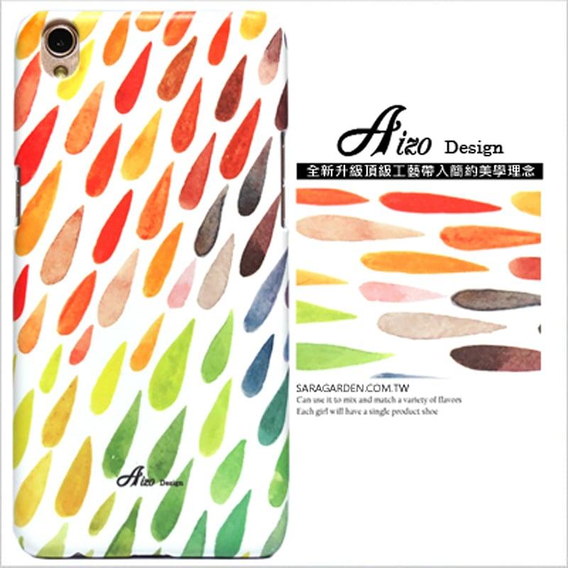 【AIZO】客製化 手機殼 HTC A9 彩虹流星雨 保護殼 硬殼