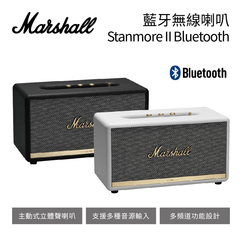 【英國 Marshall 】 藍芽無線喇叭 Stanmore II Bluetooth 黑色
