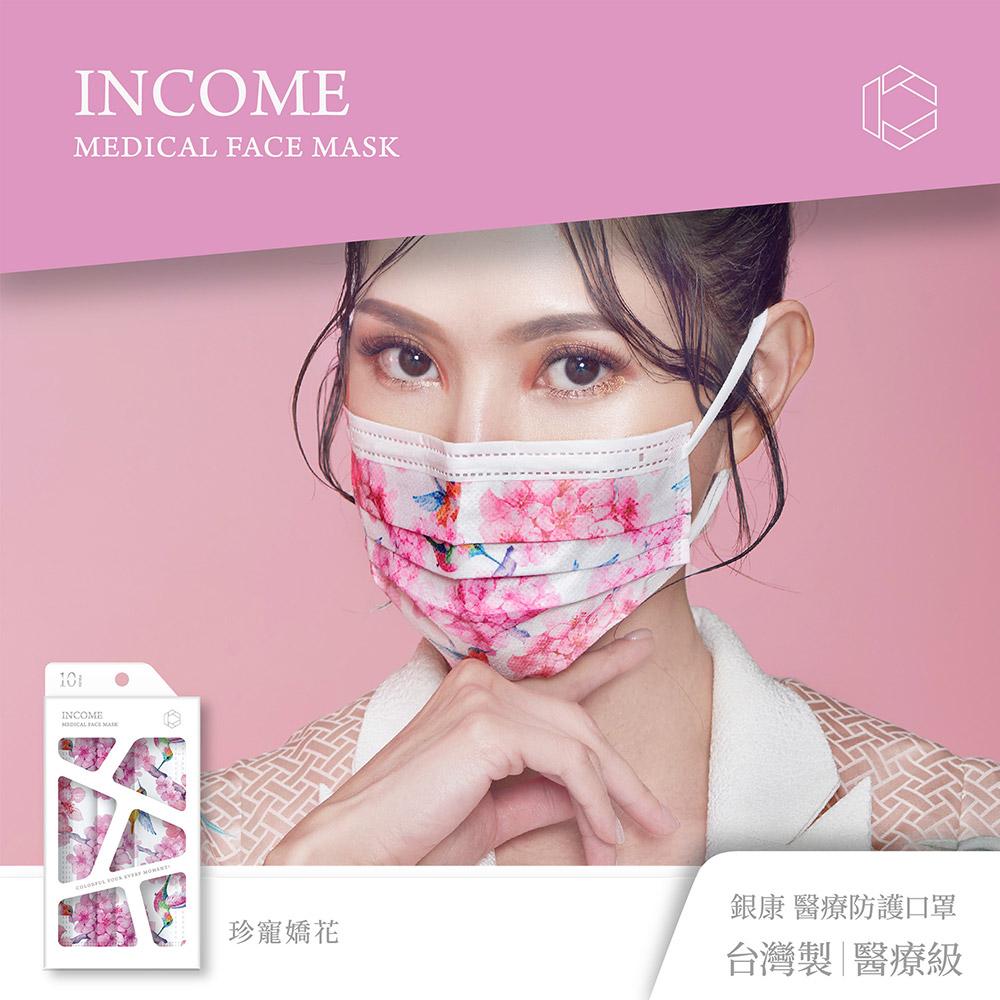 【銀康生醫】成人醫療防護口罩10入x3盒-珍寵嬌花