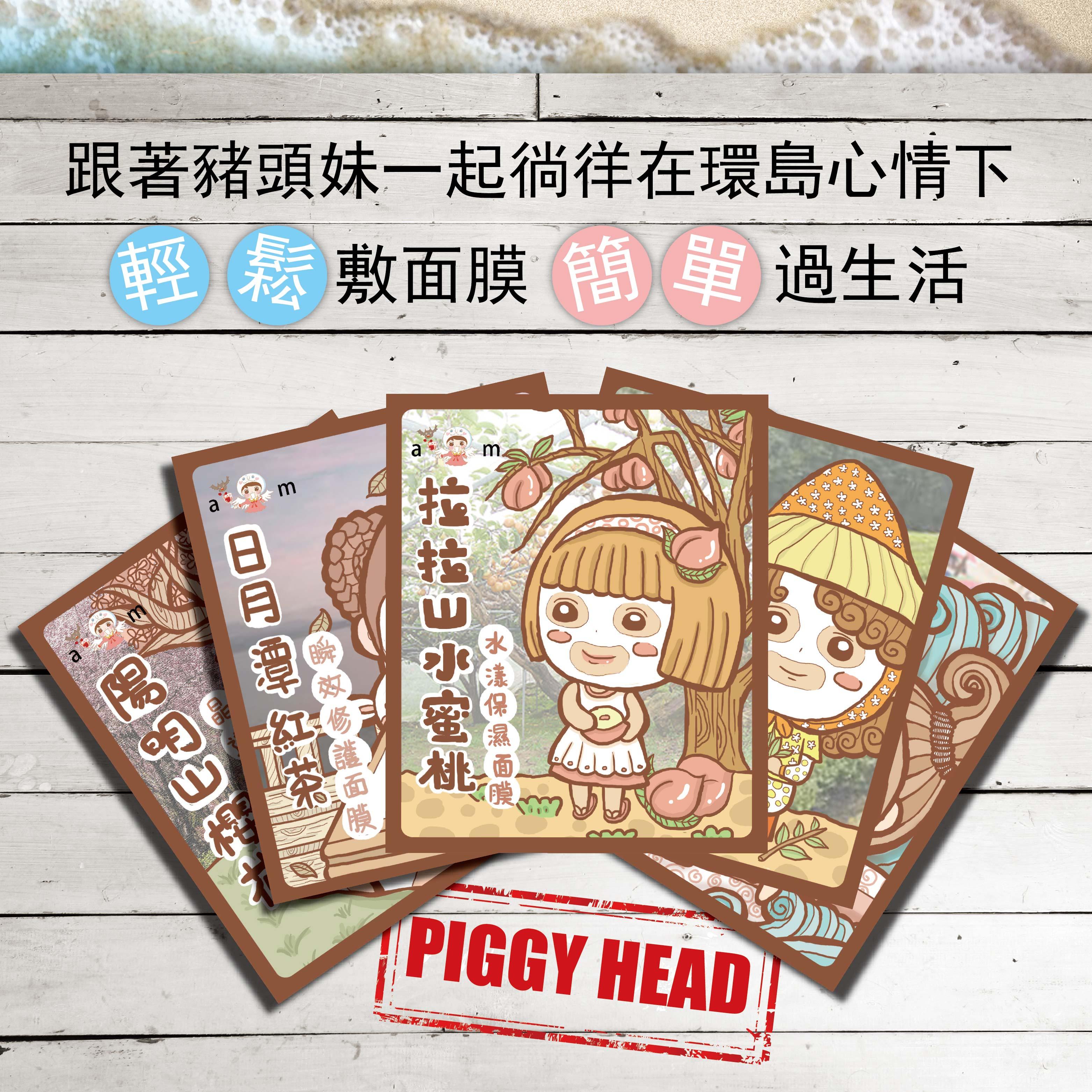 AM 豬頭妹 台灣系列面膜 10片入(盒裝)(每款各2片)