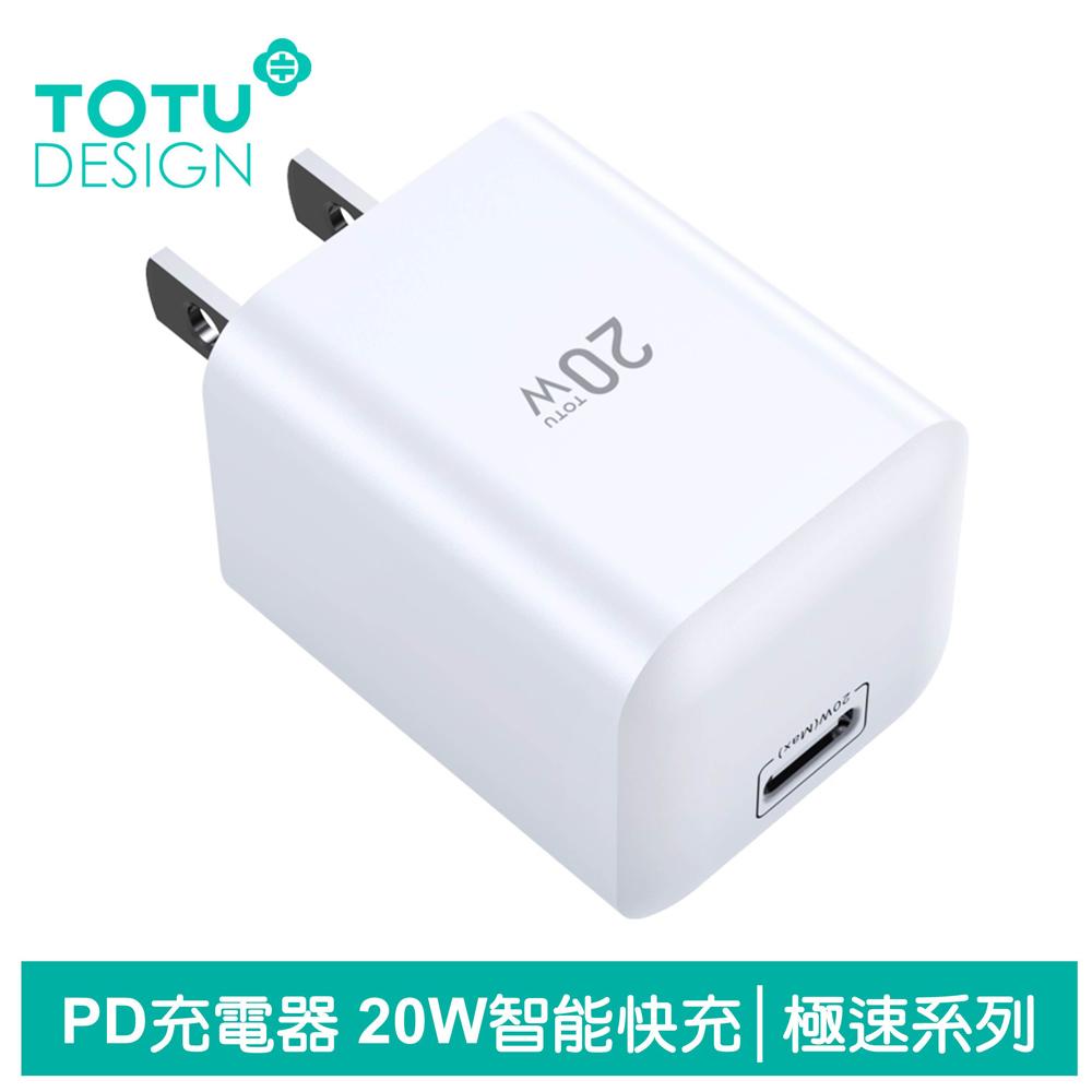 TOTU台灣官方 PD/Lightning/Type-C/iPhone充電器充電頭快充頭閃充頭旅充頭 20W 極速系列 白色