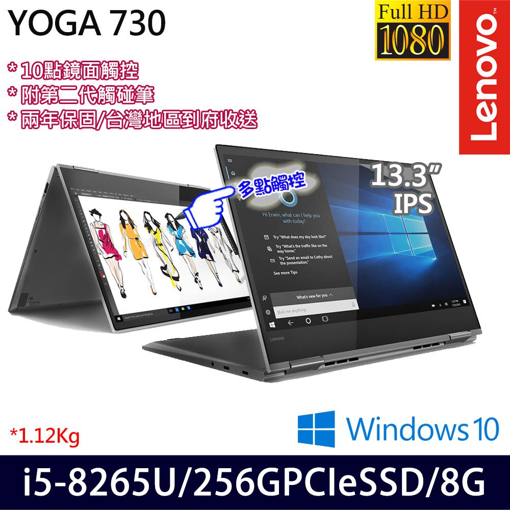《Lenovo 聯想》YOGA730 81JR0040TW(13.3吋FHD觸控/i5-8265U/8G/256G PCIeSSD/Win10/兩年保)