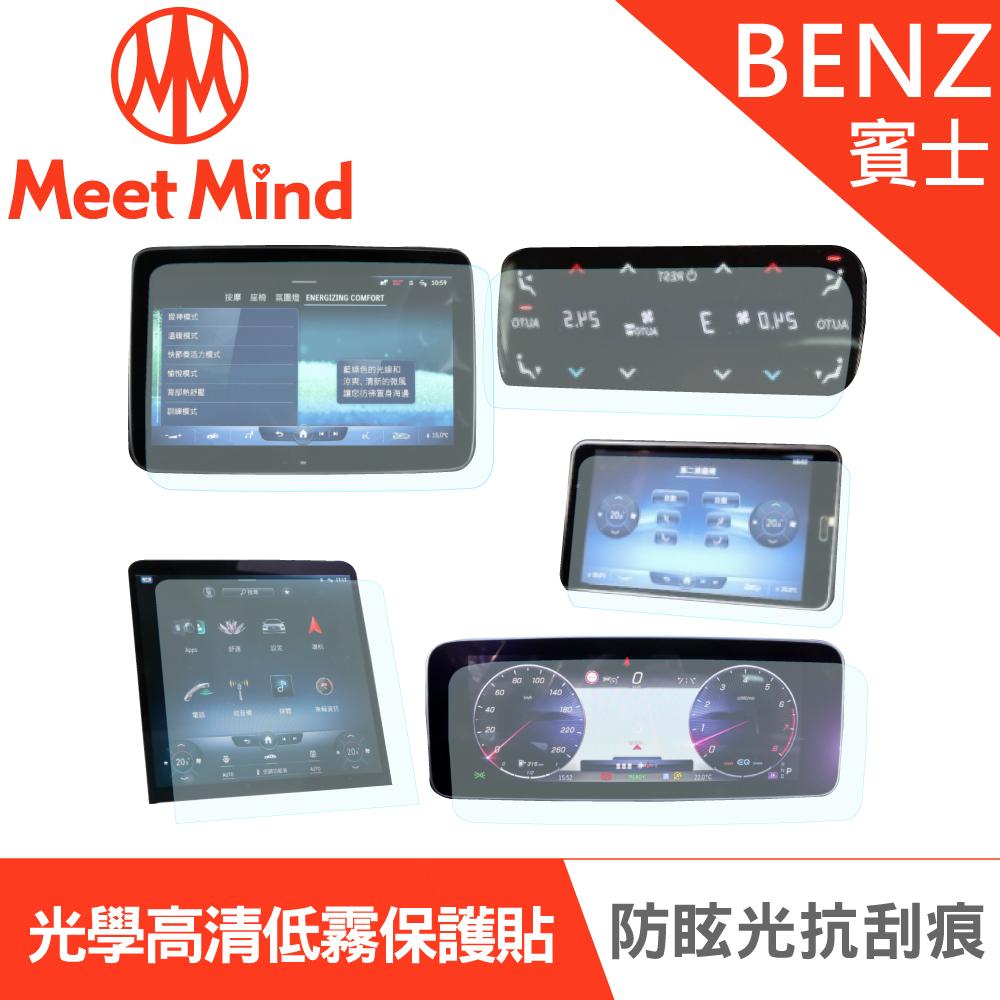 Meet Mind 光學汽車高清低霧螢幕保護貼 Benz S-Class 長軸 S500 2020-11後 賓士