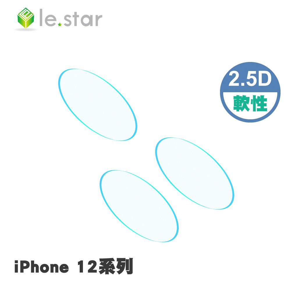 lestar APPLE iPhone 12系列 2.5D軟性 9H玻璃鏡頭保護貼 12 Pro Max