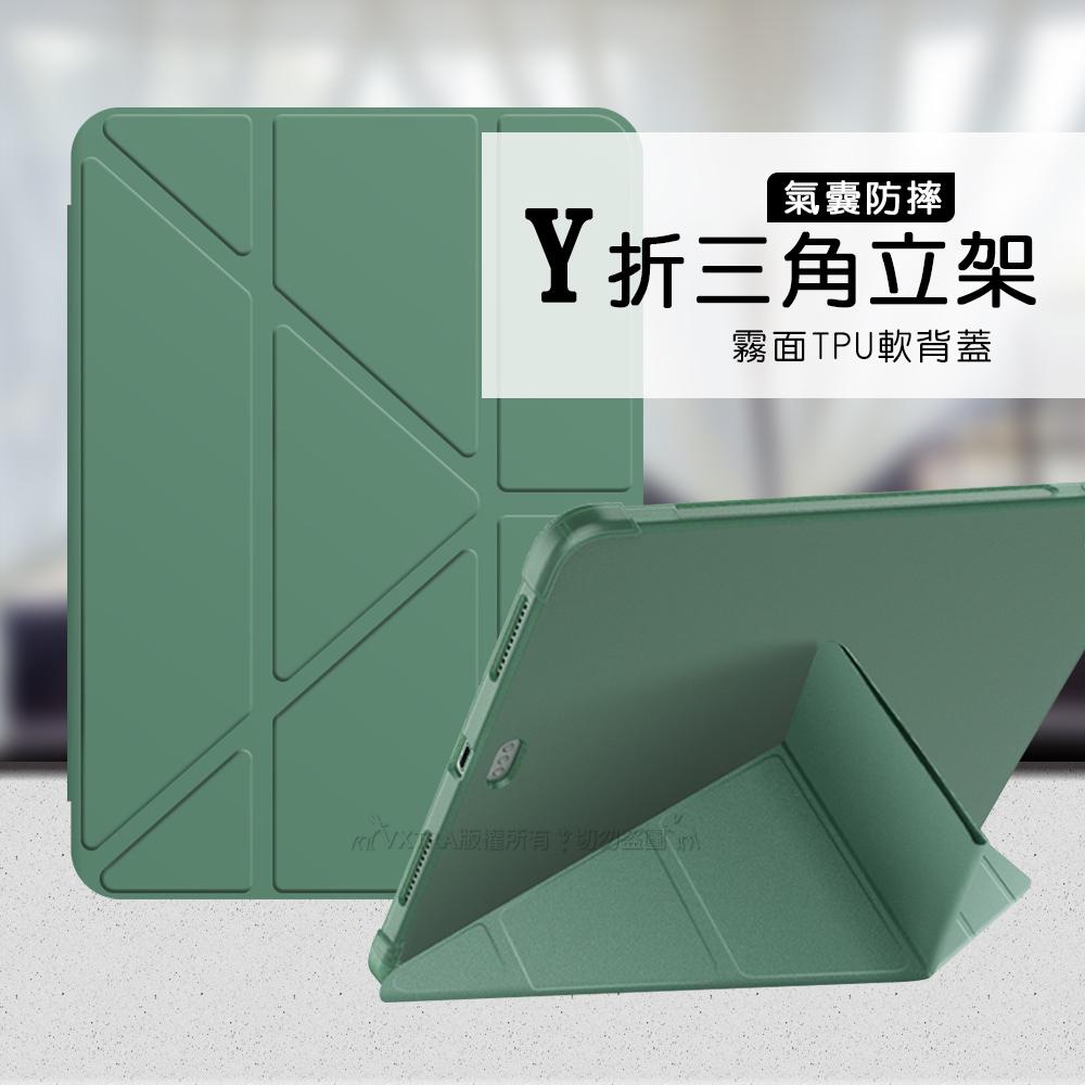 VXTRA氣囊防摔 2019 iPad mini/5/4/3/2/1 共用 Y折三角立架皮套 內置筆槽(暗夜綠)