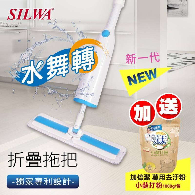 【西華Silwa】水舞轉兩用折疊拖把1組 買就送「加倍潔小蘇打粉1000g/包」