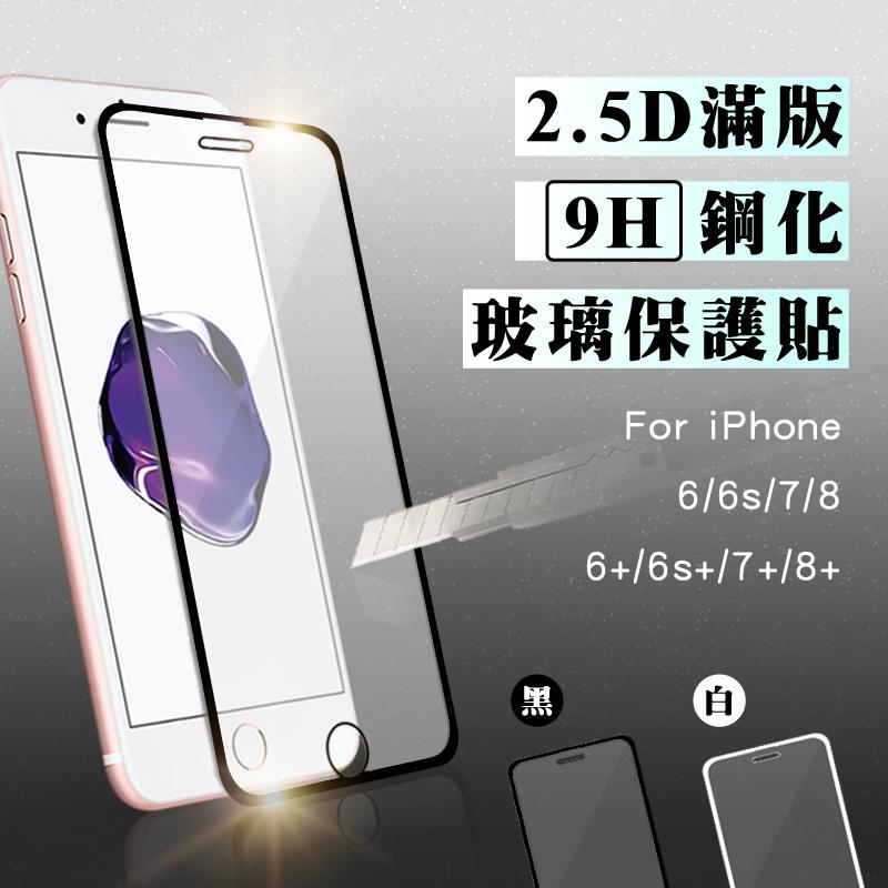 O-ONE旗艦店 iPhone6+/7+/8+ 共用版 白色 鐵鈽釤2.5D滿版絲印 9H鋼化玻璃 超高清手機玻璃保護貼