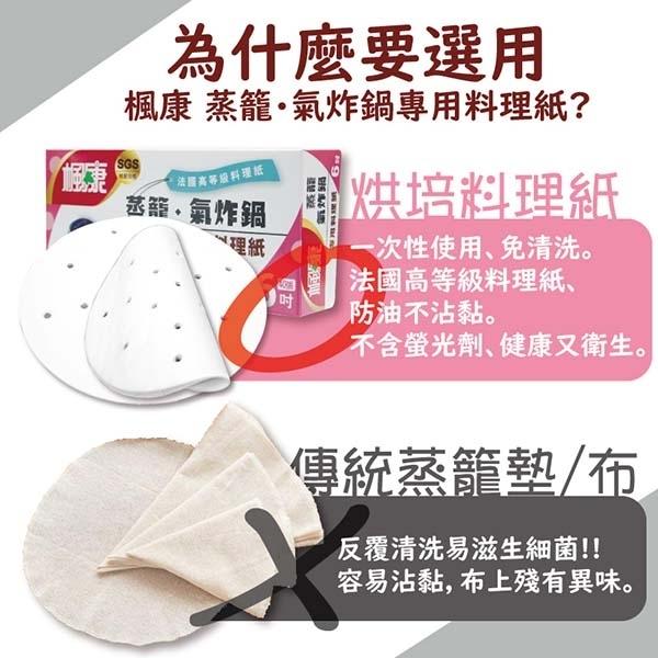 楓康 蒸籠 氣炸鍋專用料理紙(六吋)