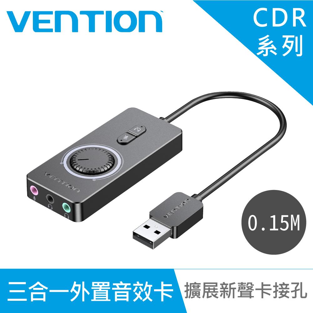 VENTION 威迅 CDR系列 USB 外置音效卡-帶音量調節/麥克風功能 0.15M