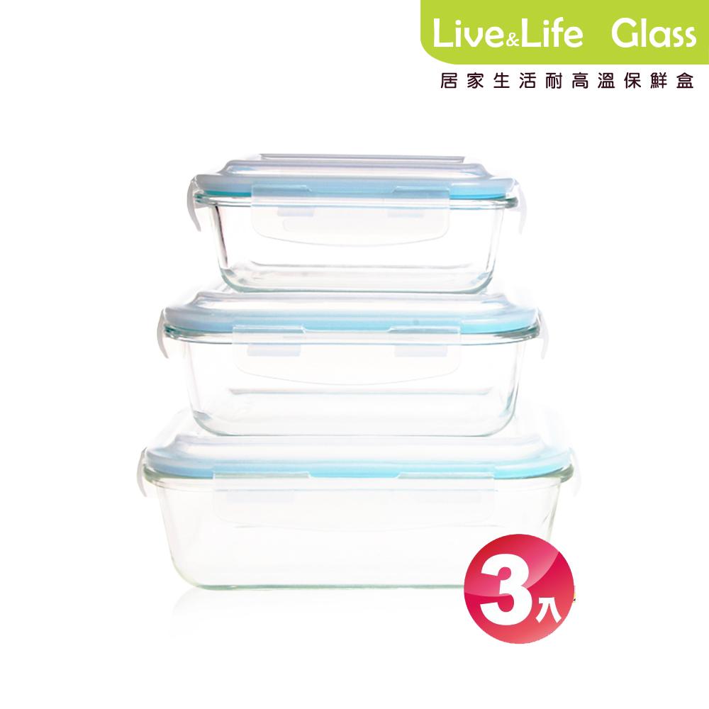 【Live&Life】單色耐高溫玻璃保鮮盒輕巧3入組